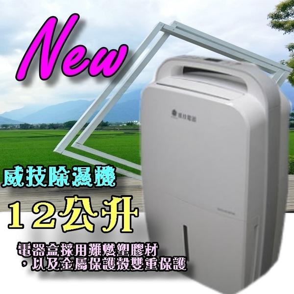 超大除濕力12公升【威技牌12公升除濕機(WDH-26K ) 】 ⊙5.3公升大容量水箱 ⊙