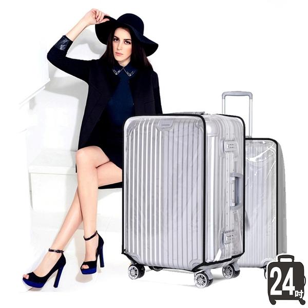 《簡單購》透明黑邊加厚防雨行李箱保護套/防塵套(24吋)
