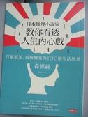 【書寶二手書T9/心理_OEU】日本推理小說家教你看透人生內心戲_森博嗣