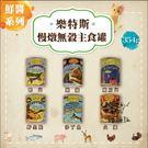 LOTUS樂特斯〔慢燉無穀主食罐,6種口味,354g〕(單罐)