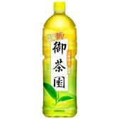 御茶園 冰釀綠茶-微甜 1250ml (12入)/箱【康鄰超市】