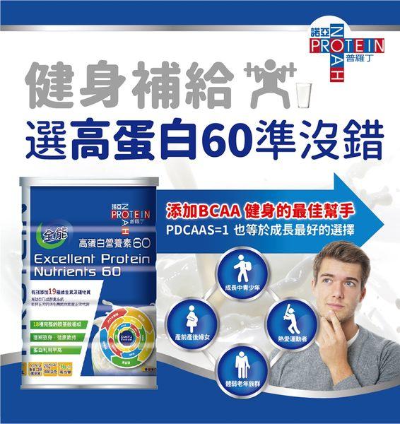 NOAH 諾亞高蛋白營養素 60 (400g/罐)【杏一】