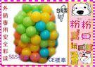 *粉粉寶貝玩具*外銷特別款~遊戲彩球 (球屋、球池專用)~100球~台灣製~CE認證~SGS檢驗~外銷多國