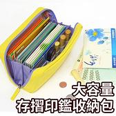 存摺包-韓國多功能存摺證件卡收納包 旅行收納包 化妝包 印章存摺保存 護照夾【AN SHOP】