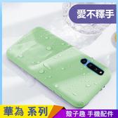 液態矽膠殼華為P30 P20 pro Mate20X Mate20 pro 手機殼糖果色素殼皮革舒適手感防摔軟殼