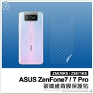 ASUS ZenFone 7 Pro ZS670KS ZS671KS 碳纖維背膜 機身保護貼 背面保護貼