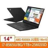 【綠蔭-免運】Lenovo ThinkPad E490 20N8CTO2WW 14吋商務筆電(一年保)