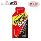 邁克仕 EnergyMax戰立能量包-持久型A120-1 (一包) / 城市綠洲 (aminoMax、登山健行、運動補給)