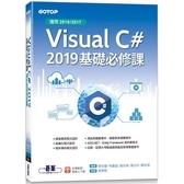 Visual C# 2019基礎必修課(適用2019/2017)
