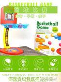 兒童益智玩具投籃機手指彈射籃球桌面游戲競技手眼協調親子互動     傑克型男館