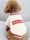 狗狗衣服羊羔絨衛衣寵物衣服小型犬貓咪泰迪比熊吉娃娃小狗狗秋冬裝加絨 夏季上新