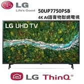 LG樂金 50型 4K UHD AI語音物聯網電視 50UP7750PSB