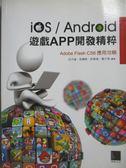 【書寶二手書T5/電腦_XDP】iOS/Android遊戲APP開發精粹-Adobe Flash CS6應用攻略_白乃遠