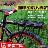 腳踏車貨架快拆式腳踏車後座尾架單車配件可載人騎行裝備行李架YYP ciyo黛雅