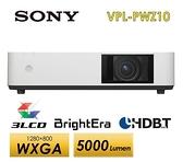 新竹【超人3C】SONY索尼 VPL-PWZ10 3LCD 雷射投影機 5000lm WXGA 無線連線 高解析 家庭劇院