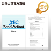 Yamaha JBC 樂團訓練教本/樂譜 雙簧管專用