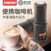 便攜式咖啡機隨身咖啡機手壓手動意式濃縮咖啡機膠囊 220V 露露日記