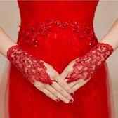結婚新娘蕾絲婚紗手套婚禮紅色白色無指露指短款手套配飾婚慶用品 晴天時尚館
