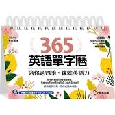 365英語單字曆:陪你過四季,練就英語力