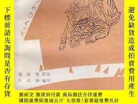 二手書博民逛書店《水滸》故事罕見【館藏有章】Y167411 楊必澤 編寫 四川少