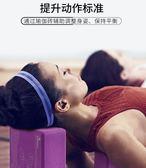 瑜伽磚高密度環保無味輔助工具泡沫舞蹈練功磚瑜珈裝備   蜜拉貝爾