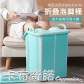 可摺疊泡腳桶塑料足浴盆加厚大號加深洗腳桶泡腳盆按摩足浴桶家用