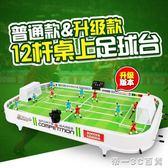 兒童玩具桌上足球臺3桌面6周歲7游戲機雙人對戰9益智力開發10男孩【帝一3C旗艦】IGO
