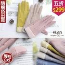 【五折價$299】糖罐子刺繡雪花印圖造型刷毛觸控手套(6色隨機)→單 預購【DD2325】