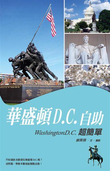 華盛頓D.C.自助超簡單