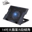 【神腦生活】T.C.STAR 筆記型電腦散熱支架 TCF1000
