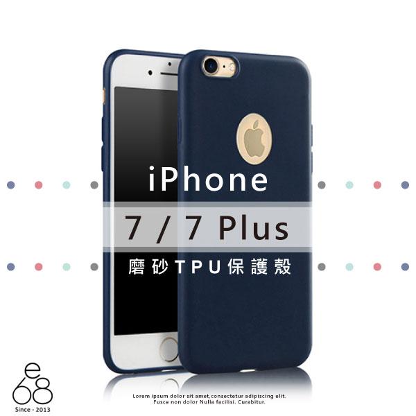磨砂 超薄 iPhone 7 / 7 Plus 簡約復古 TPU 糖果色 全包 軟殼 手機殼 保護套 矽膠