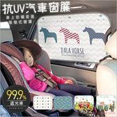 伸縮遮陽抗UV汽車窗簾 卡通防曬遮光布-321寶貝屋