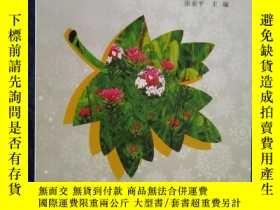 二手書博民逛書店罕見《烏魯木齊市有毒有害植物》Y87831 張亞平 主編 新疆人