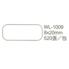華麗牌標籤WL-1009 8x20mm白520ps