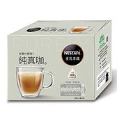 雀巢咖啡二合一好咖系列重乳拿鐵18Gx20【愛買】