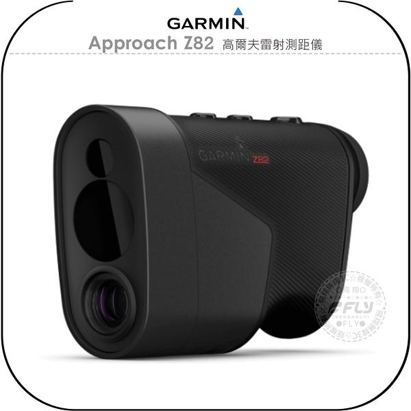 《飛翔無線3C》GARMIN Approach Z82 高爾夫雷射測距儀│公司貨│影像穩定 風速方向 追蹤計分