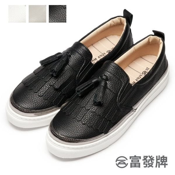 【富發牌】流蘇滾銀邊百搭休閒鞋-黑/白/灰 1BD26
