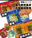 【2wenty6ix】韓國 蜜汁炭烤魚片 大容量分享包 (原味、醬燒烤肉、麻辣) 5g x 50包/盒
