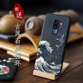 三星手機殼note8/9個性創意浮雕中國風保護套【3C玩家】