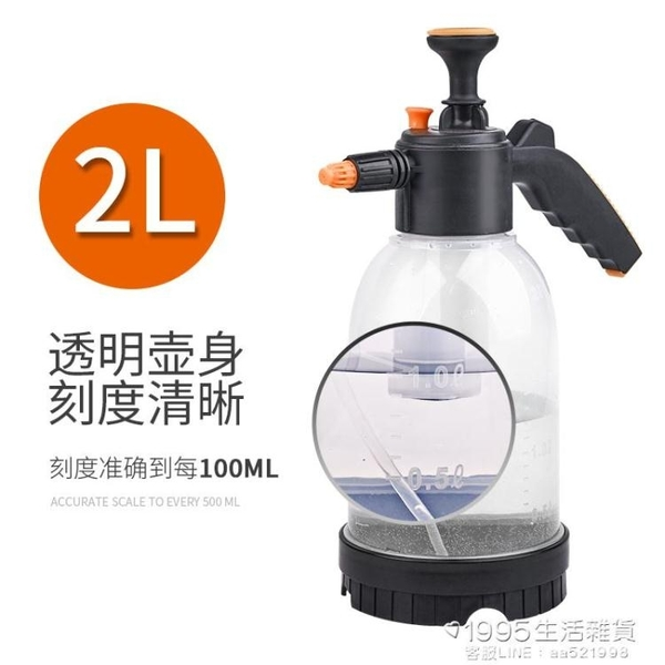 澆花噴壺透明噴水壺家用園藝室內淋消毒液澆水器灑水壺氣壓噴霧瓶 1995生活雜貨