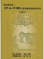 二手書博民逛書店《接受與再生: 平山冷燕之書寫續衍與轉化研究》 R2Y ISBN:9789860241389