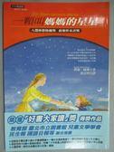【書寶二手書T1/兒童文學_GOY】一顆叫媽媽的星星_凱倫‧蘇珊