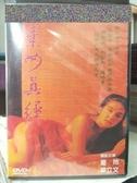 挖寶二手片-Z83-004-正版DVD-華語【素女真經】-童玲 單立文(直購價)經典片