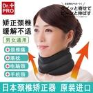 日本頸托護頸帶套頸脖子前傾頸椎牽引固定矯正拉伸器家用透氣男女 小山好物