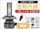 236A120    C9大燈 H4 白光單入     LED大燈  高亮度 光型準確  頭燈 汽車 機車