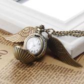 哈利波特金色飛賊懷表復古翻蓋男女孩學生護士兒童石英項練掛手錶