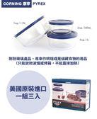 美國康寧CORNING Pyrex 透明玻璃保鮮盒3件組 美國原裝進口