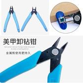 卸甲鉗剪鉆鉗小鉗子大力鉗拆鉆鉗卸鉆剪金屬剪卸鉆鉗美甲專用工具【快速出貨】
