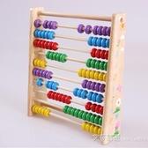 木制早教啟蒙兒童玩具數學教具木質計算架小學生計數器珠算架算盤 艾莎YJJ