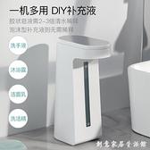 億頓自動洗手液機抑廚房洗潔精免接觸智能皂液器感應泡沫洗手機 創意家居